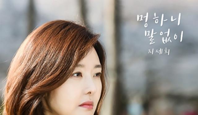 지세희, 드라마 '돌아온 복단지 ' OST 곡 '멍하니 말없이 ' 25 일 공개