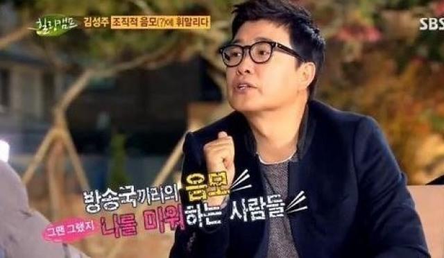 김성주 누나 이어 매형까지 등판?…재조명 되는 파업 당시 심경