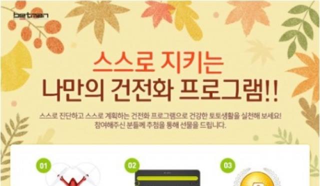 케이토토, 9월 건전화 이벤트 마감임박