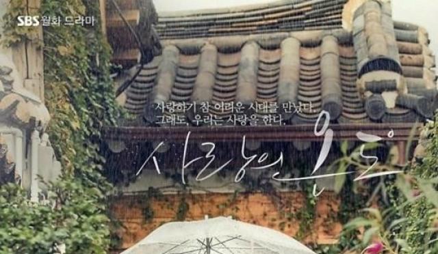 두산 VS NC 5차전 중계, '사랑의 온도' 결방 방송 시간 지나 결정