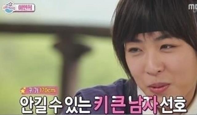 이연희, 박보검-지드래곤의 이상형…정작 그녀의 이상형은?