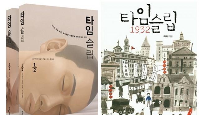 [책 잇 수다] '너와 나의 시간은 다르다' 타임슬립, 읽는 자만 느끼는 묘미