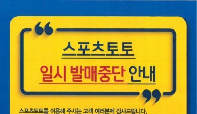 스포츠토토, 17일부터 매출총량 준수 위한 일시 발매중단
