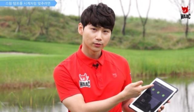 [와키 골프레슨-김현우 프로 ⑦] 일관성 있는 골프 스윙법