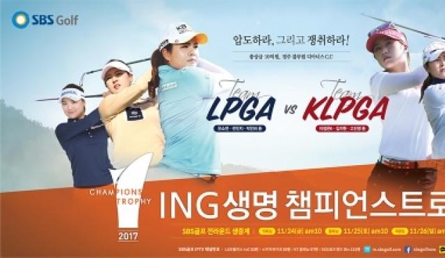 박인비인비테이셔널서 KLPGA와 LPGA 팀 매치