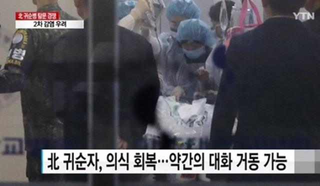 [네티즌의 눈] 북한 병사, 안정 찾을 수 있던 이유는..