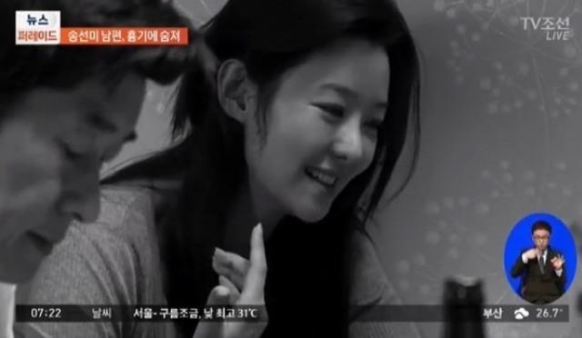"""송선미, 누구보다 애틋했던 부부사이 """"자기보다 남을.."""" 울컥"""