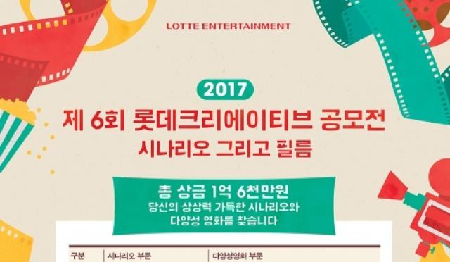 제 6회 롯데크리에이티브 공모전 대상, 조완선 작가의 '검은나비' 선정