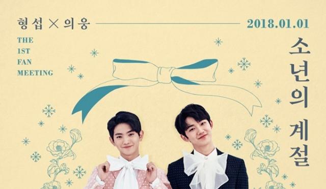 '프듀2' 안형섭X이의웅, 첫 팬미팅 티켓 오픈 1분만에 매진 '여전한 인기'