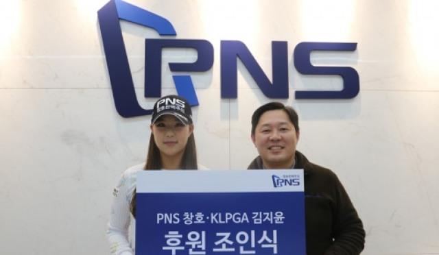 19세 유망주 김지윤 PNS골프단과 2년간 후원 계약