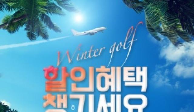 골프존, 겨울철 골프 즐기는 법 3가지