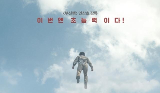 [현장;뷰] '미숙해도 괜찮아'…'염력' 한국형 히어로의 탄생(종합)
