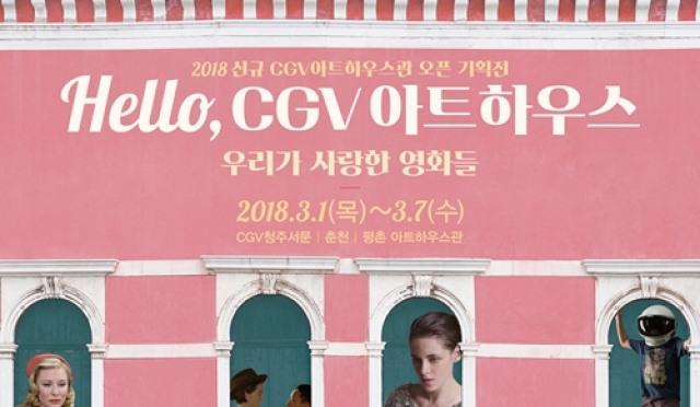 CGV아트하우스, 청주서문-춘천-평촌에 전용관 오픈…지역관객 저변확대