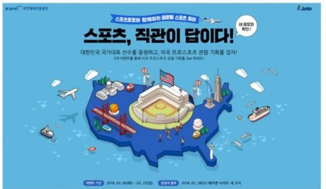 케이토토, 글로벌 스포츠 투어 '스포츠, 직관이 답이다!' 이벤트 뜨거운 참여 열기
