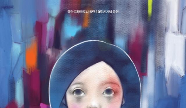 불어권 연극의 품격, 극단 프랑코포니 '아홉소녀들' 선봬