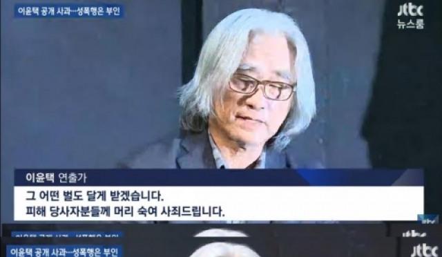 이승비까지…추악한 한국판 웨인스타인의 탄생