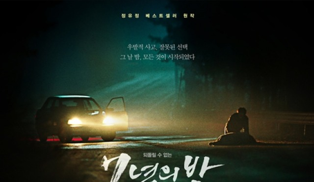 '7년의 밤' 3월28일 개봉 확정…강렬한 예고편 공개