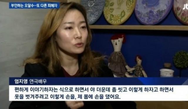 """엄지영 """"손 댔다"""" 폭로 JTBC 자막 조작? 과연 진실은"""