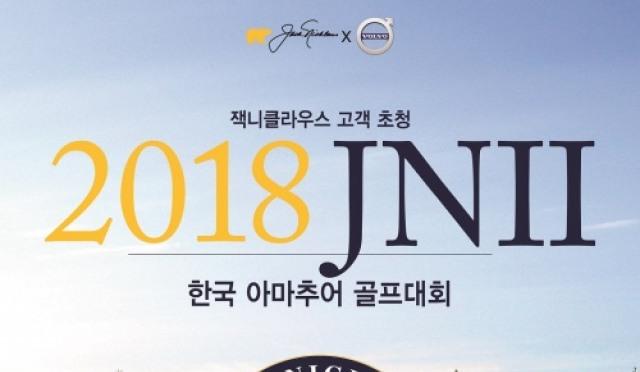 코오롱FnC 잭니클라우스, 2018 JNII 한국 아마추어 골프대회 개최
