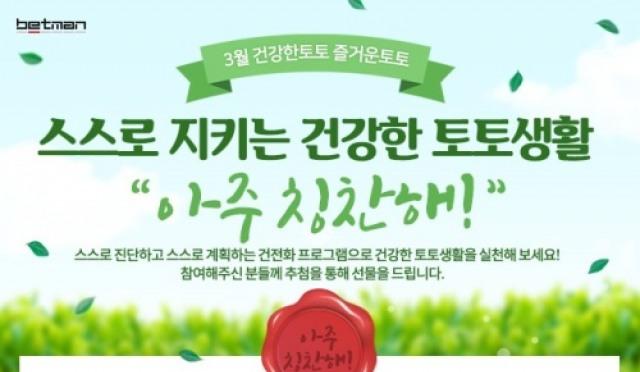 케이토토, 3월 건전화 이벤트 '아주 칭찬해!' 인기몰이