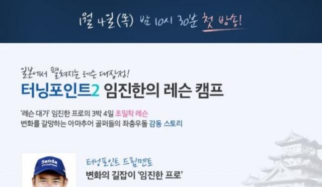 [골프] 임진한의 터닝포인트, 역대급 시청률로 화제