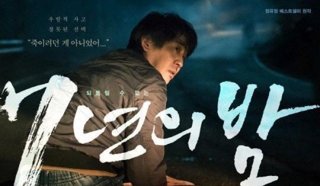 '7년의 밤' 흥행 무찌른 영화는?