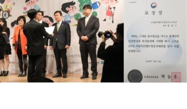 [스포츠 사진 한 장] 양길모 대전복싱회장, 남몰래 장관 표창