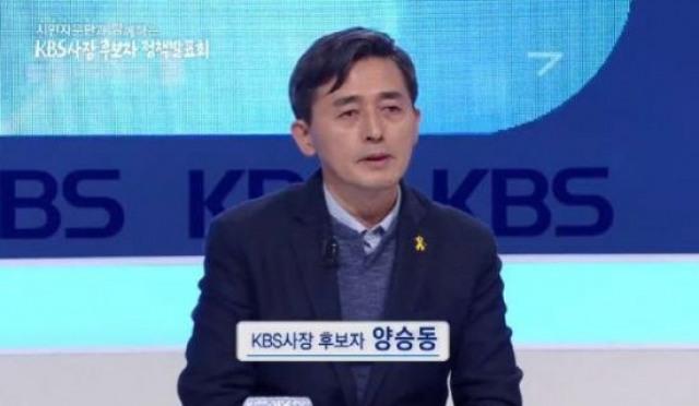 양승동, 청문회서 다 밝히겠다는 의혹