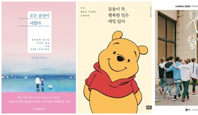 [핫 베스트셀러] 4월 2주, 워너원·곰돌이 푸…여성독자들이 장악한 차트