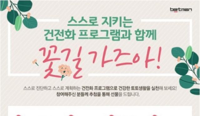 케이토토, 4월 건전화 이벤트 '꽃길가즈아!' 조회수 2만2천건 돌파