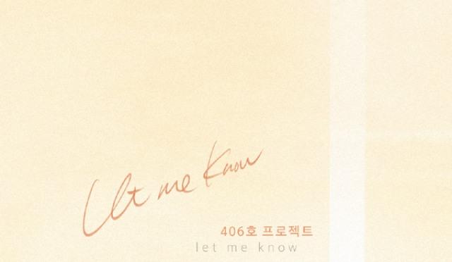 406호프로젝트, 드라마 '역류' OST곡 'Let me know' 공개