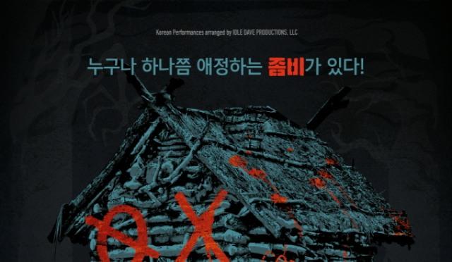 서경수·김려원·김히어라 등 뮤지컬 '이블데드' 캐스팅 공개… 6월 개막