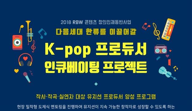 RBW, K-POP프로듀서 양성...창의 교육생 모집