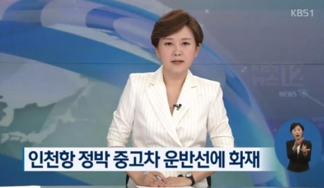 인천항 화재까지… 잇따른 큰불, 대책은 없나?