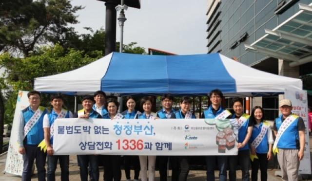 케이토토, 유관기관 합동 '도박중독 예방 캠페인' 전개