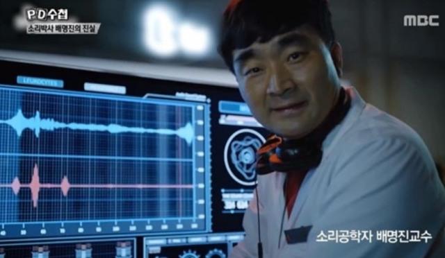 """'PD수첩' 배명진, 김정은 목소리에 """"목구멍에 살이 찌면..."""""""