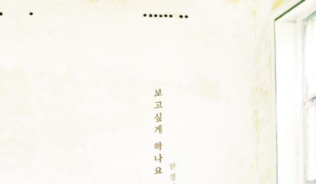 한경일, 드라마 '내일도 맑음' OST곡 '보고 싶게 하나요' 26일 공개