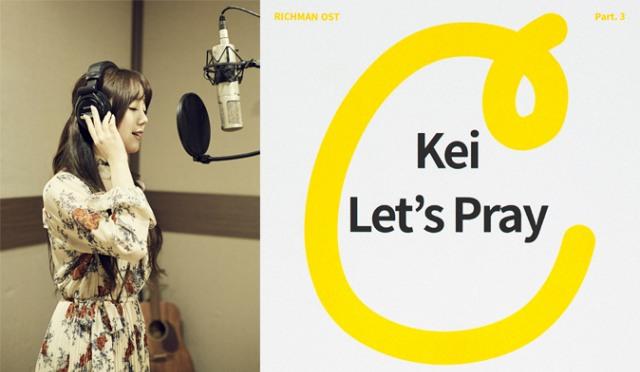 러블리즈 케이(Kei), 드라마 '리치맨' OST곡 'Let's Pray' 26일 공개