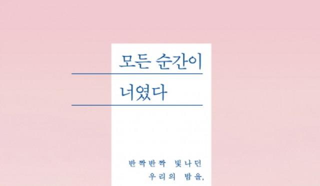 [핫 베스트셀러] '김비서' 열풍 도서시장으로…'모든 순간이 너였다' 1위 탈환