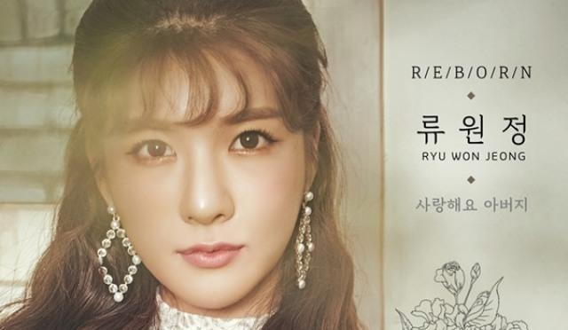 '트로트 신예' 류원정, '불후의 명곡' 장윤정 편 첫 출격