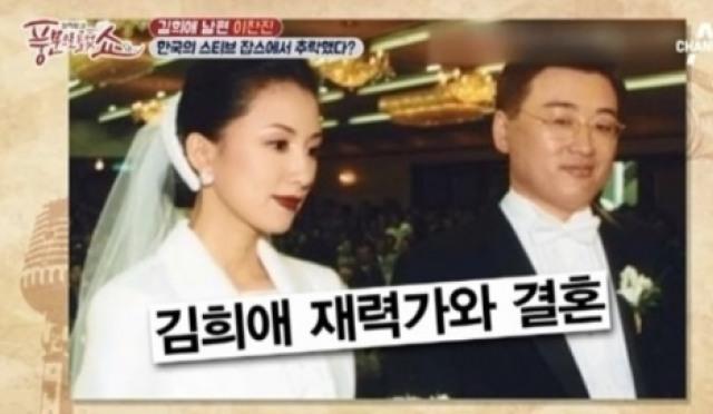 김희애♥이찬진, '이것' 덕분에 22년 살았다?