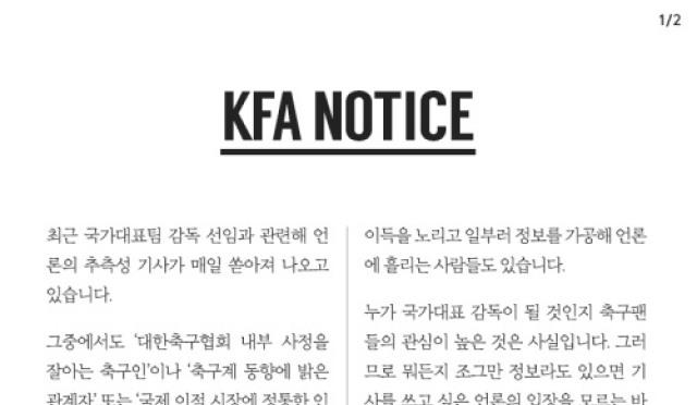"""[축구] 대한축구협회 """"감독 선임 관련 추측성 보도 자제 부탁"""""""