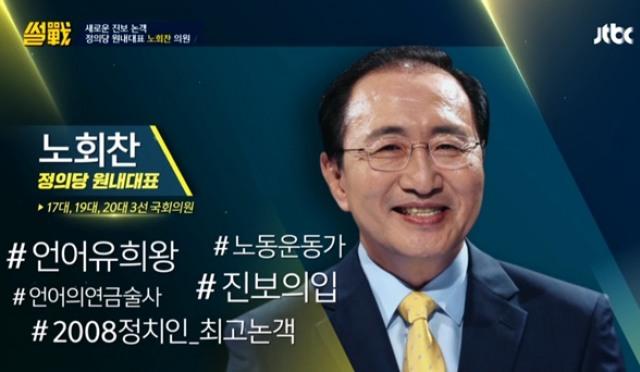 '썰전', 녹화 취소 휴방 결정…기약 없는 이별 되나
