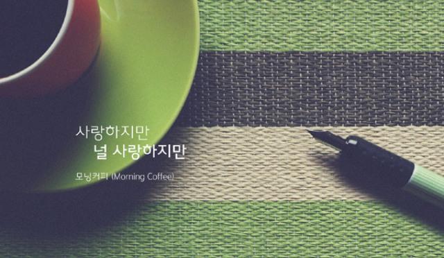 모닝커피, 드라마 '내일도 맑음' OST곡 '사랑하지만 널 사랑하지만' 공개
