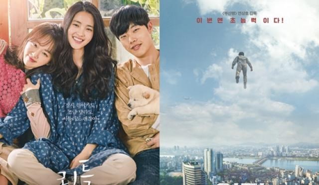 [추석특선영화] 22일 '리틀 포레스트'-'염력' 올해 신작 TV로 보자