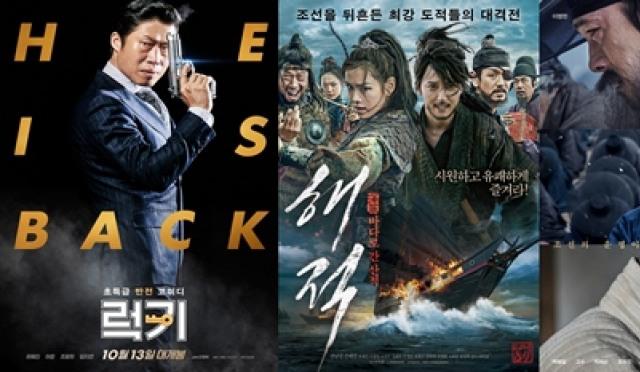 [추석특선영화] 23일 '해적'-'럭키'-'써니'…인기작 다시보기