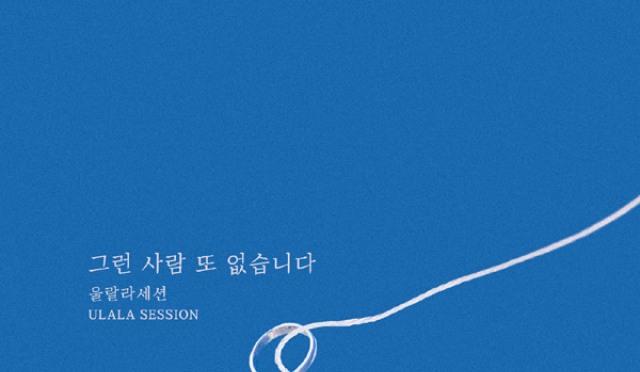 울랄라세션 김명훈, 드라마 '하나뿐인 내편' OST곡 '그런 사람 또 없습니다' 22일 공개