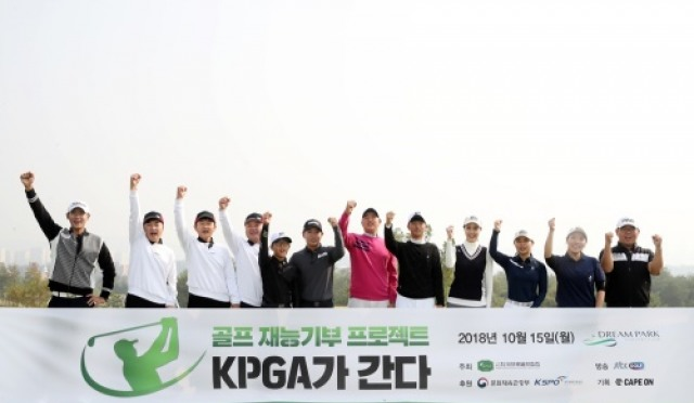 KPGA, 골프 재능기부 프로젝트 'KPGA가 간다' 진행