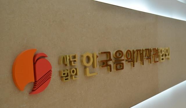 한국음악저작권협회,BTS-워너원 등 'K-POP 전성시대' 힘입어 신보 저작권료 매출 45% 증가
