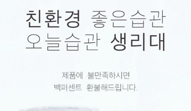 '오늘습관 생리대' 지금까지완 차원 다른 경고, 식약처 검사부터 모호한 탓?